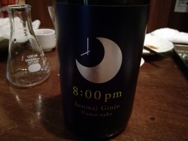 8pm純米吟醸生酒