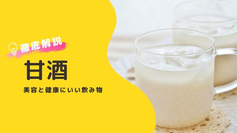 【簡単レシピもご紹介】甘酒はなぜ美容や健康に効果抜群なのか徹底解説の画像