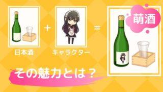 日本酒を擬人化!キャラクターでアピールする「萌酒(もえしゅ)」の画像