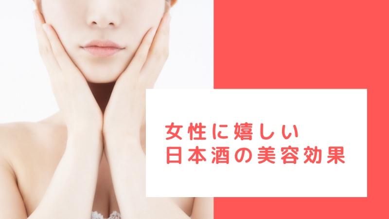 日本酒の美容効果と美容ケア方法とアンチエイジング効果についての画像