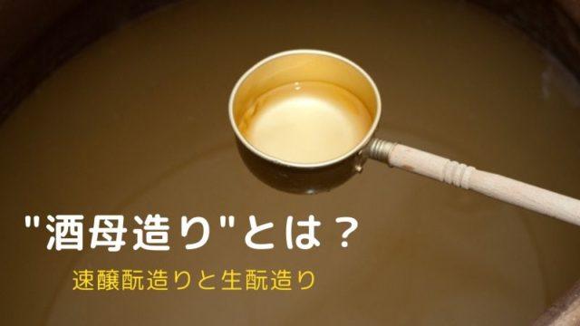 知って得する日本酒の知識!日本酒の要「酒母(しゅぼ)造り」とはの画像