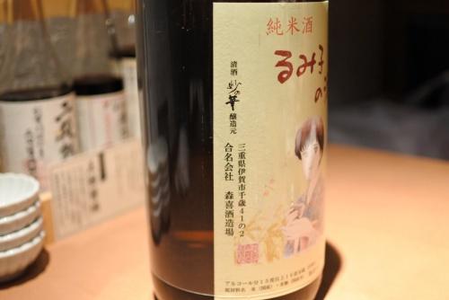 るみ子の酒純米酒伊勢錦秋あがりの表ラベル左側の画像
