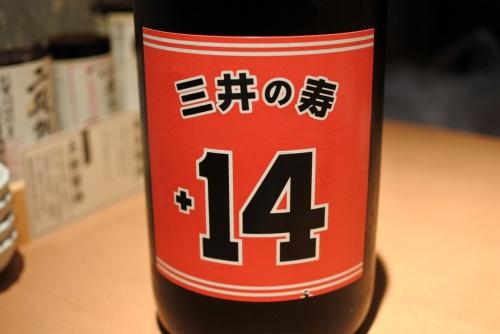 三井の寿純米吟醸大辛口山田錦の裏ラベルの画像