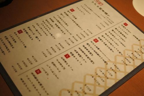日本酒飲み放題十八代光蔵メニューの画像