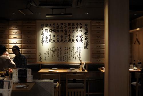 日本酒飲み放題十八代光蔵店内看板の日本酒の温度目安の画像