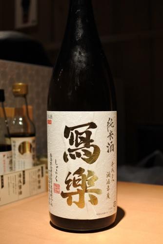 写楽純愛仕込純米酒02