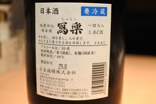 写楽純愛仕込純米酒03
