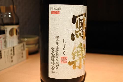 写楽純愛仕込純米酒04