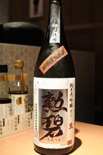 勲碧純米大吟醸無濾過生原酒の表ラベルの画像