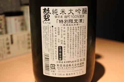 勲碧純米大吟醸無濾過生原酒の裏ラベルの画像