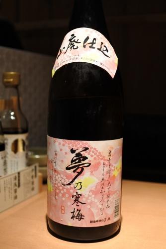 夢乃寒梅山廃仕込のボトルの画像