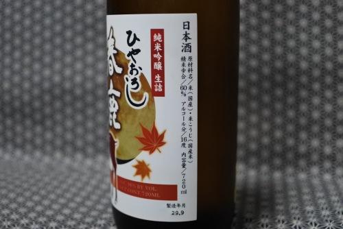 春鹿ひやおろし純米吟醸生詰の情報の画像