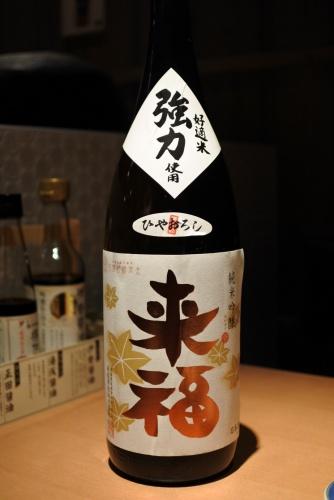 来福純米吟醸ひやおろしのボトルの画像