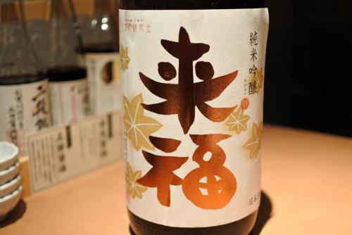 【おすすめ日本酒コレクション】来福 純米吟醸 ひやおろしの表ラベルの画像