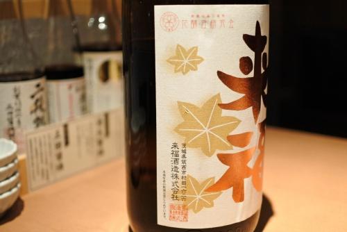 来福純米吟醸ひやおろしの表ラベル右側の画像