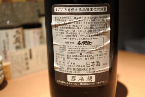 磯自慢オリジナル特別純米の裏ラベルの画像