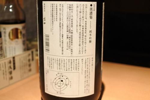 美濃菊純米吟醸の裏ラベルの画像