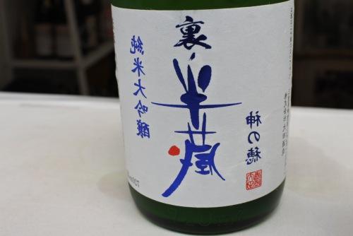 【おすすめ日本酒コレクション】裏・半蔵 神の穂 純米大吟醸の表ラベルの画像