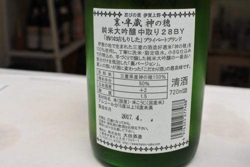 裏・半蔵 神の穂 純米大吟醸の裏ラベルの画像