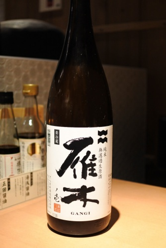 雁木純米無濾過生原酒ノ壱の表ラベルの画像