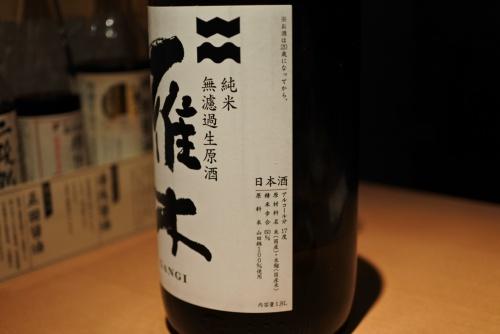 雁木純米無濾過生原酒ノ壱の情報の画像