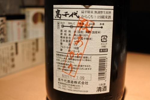 高千代純米酒秋あがり美山錦の裏ラベルの画像