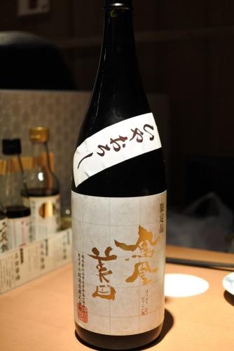 鳳凰美田 純米吟醸 ひやおろしのボトルの画像