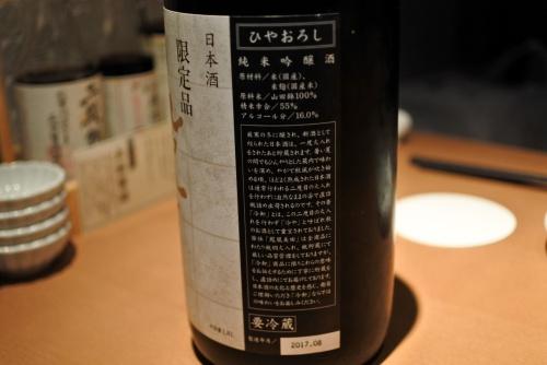 鳳凰美田 純米吟醸 ひやおろしの表ラベル左側の画像