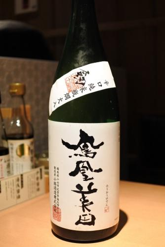 鳳凰美田辛口純米瓶燗火入れ01