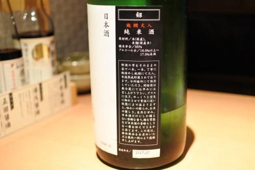 鳳凰美田辛口純米瓶燗火入れ03