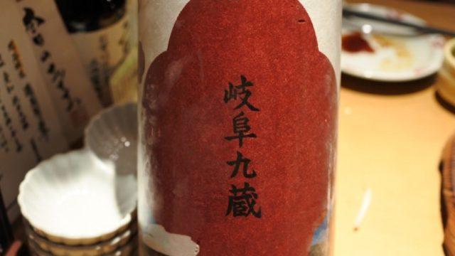 美濃菊純米吟醸の表ラベルの画像