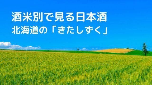 酒米の違いから見る日本酒!「きたしずく」は彗星・吟風のいいとこ取りの画像