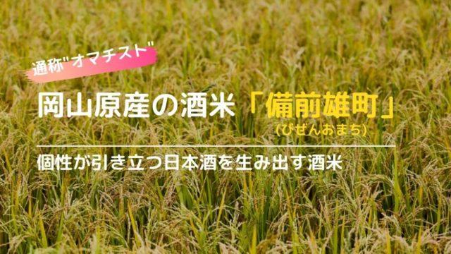 酒米の違いから見る日本酒!酒造の個性を引き出す岡山の酒米「雄町」の画像