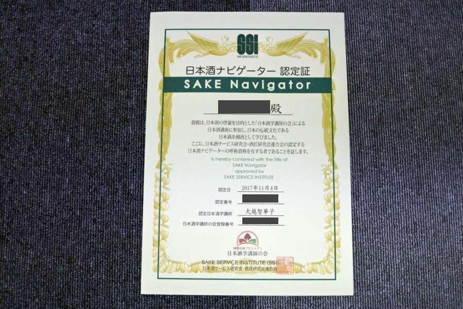 日本酒ナビゲーターの認定証の画像