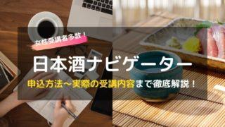 手軽に取れる「唎酒師」の弟分!日本酒の資格「日本酒ナビゲーター」とは?の画像