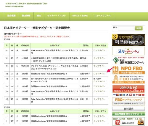 日本酒ナビゲーターの申込で講師とスケジュールを選択する画面の画像