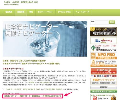 日本酒ナビゲーターのトップページの画像