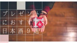 【唎酒師推薦】プレゼントやお祝いで喜ばれるおすすめ日本酒9選の画像