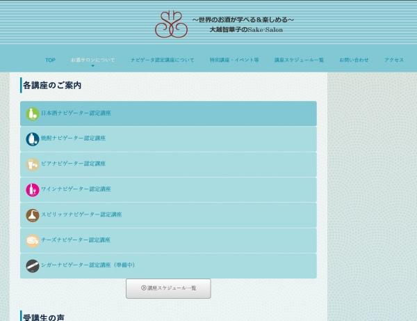 大越智華子先生の日本酒ナビゲーター申込ページの画像