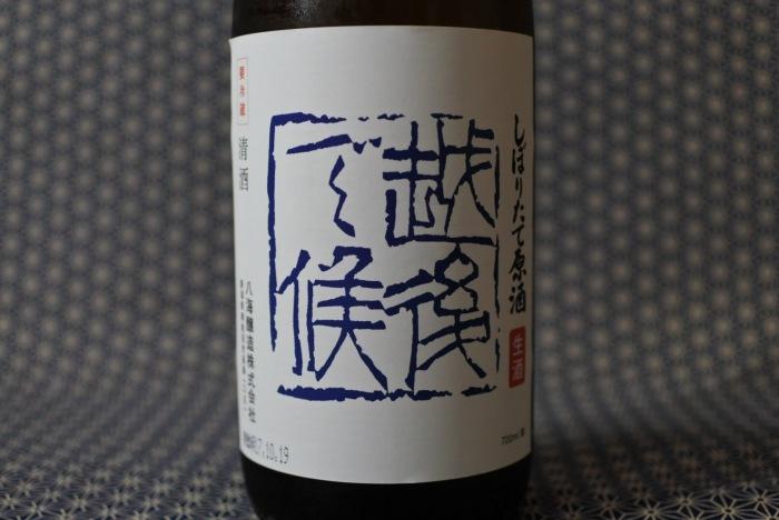 越後で候 しぼりたて生原酒(通称:青ラベル)の画像