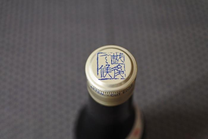 越後で候 純米吟醸生原酒(通称:赤ラベル)の蓋の画像