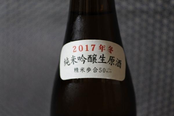 越後で候 純米吟醸生原酒(通称:赤ラベル)の純米吟醸生原酒の肩ラベルの画像