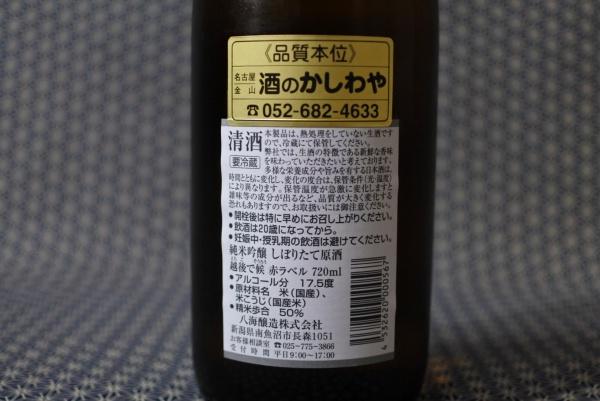 越後で候 純米吟醸生原酒(通称:赤ラベル)の裏ラベルの画像