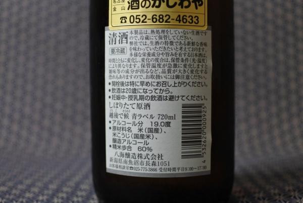越後で候 しぼりたて生原酒(通称:青ラベル)の裏ラベルの画像