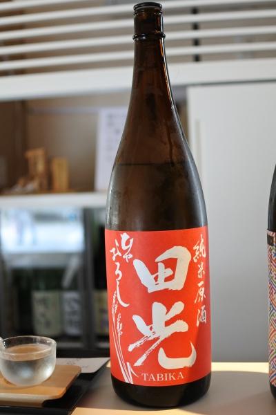田光ひやおろし純米原酒の画像