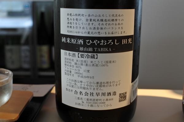 田光ひやおろし純米原酒の裏ラベルの画像
