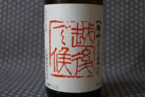 越後で候 純米吟醸生原酒(通称:赤ラベル)の画像