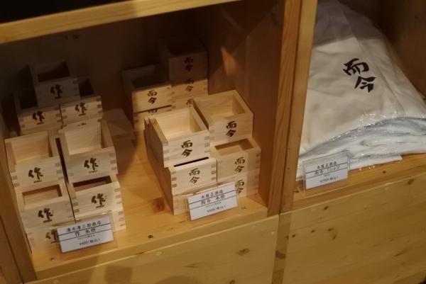 五豊美で購入できる日本酒グッズの画像