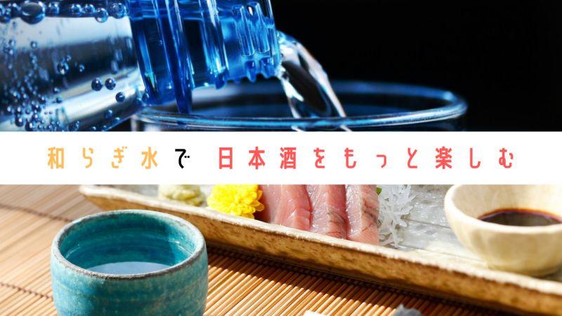 和らぎ水で日本酒をもっと楽しむことについての画像