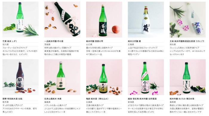 saketakuで配送された日本酒一覧